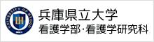 兵庫県立大学 看護学部・看護学研究科