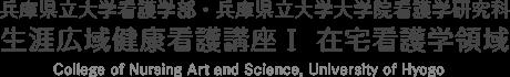 兵庫県立大学看護学部・兵庫県立大学大学院看護学研究科 生涯広域健康看護講座Ⅰ 在宅看護学領域
