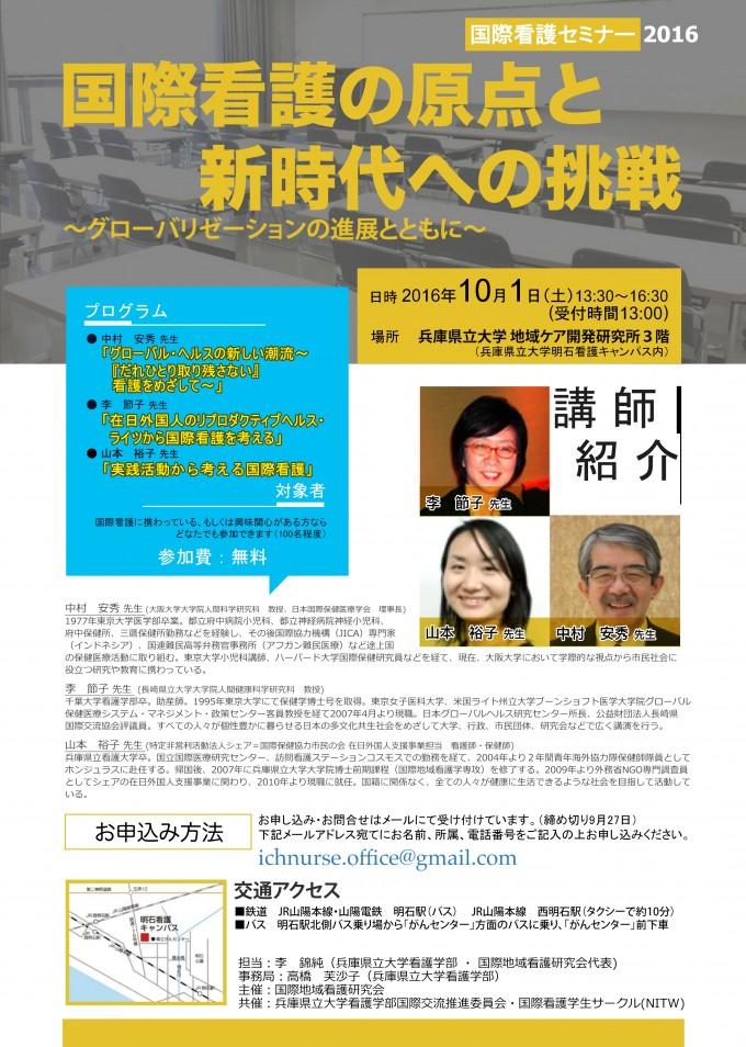国際看護セミナー開催のお知らせ