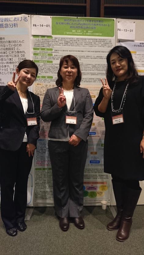 第36回日本看護科学学会学術集会