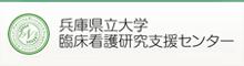 兵庫県立大学 臨床看護研究支援センター
