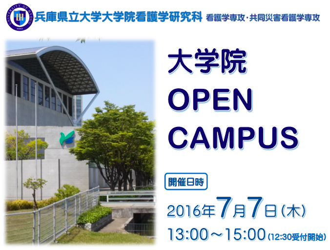 大学院オープンキャンパス