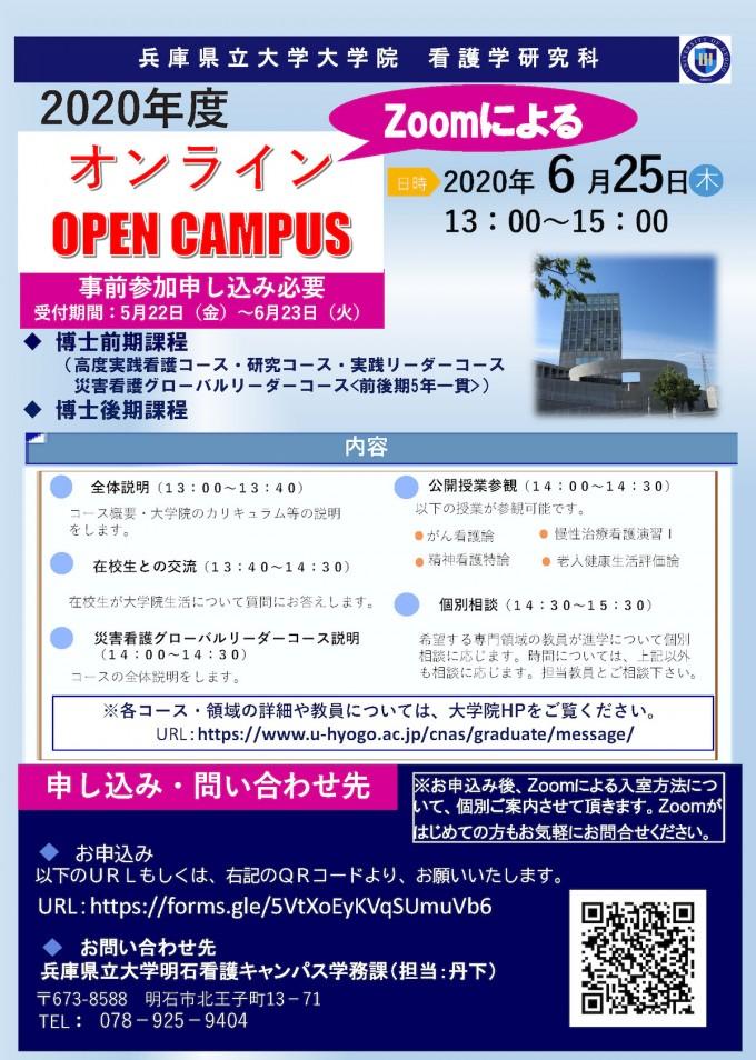 202006_open_campus_1